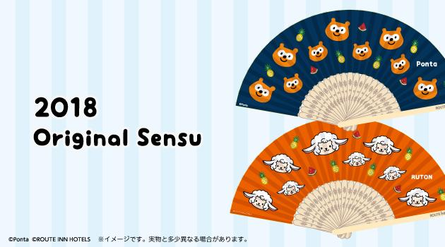 夏季限定!公式サイト予約特典でオリジナル扇子をプレゼント!