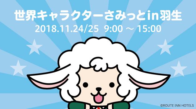 『世界キャラクターさみっとin羽生2018』にルートンが初参加!