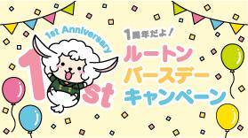 【終了しました】ルートン誕生1周年!お得なキャンペーン実施中【5/30~6/30】