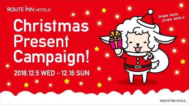 【終了しました】公式Twitter限定!<br>ルートンからのクリスマスプレゼントキャンペーン!