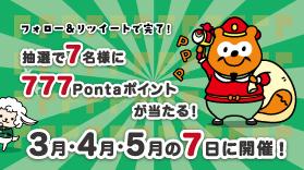 【終了しました】フォロー&リツイートで当たる!<br>『毎月7日の運試し!777Pontaポイントプレゼントキャンペーン』</br>