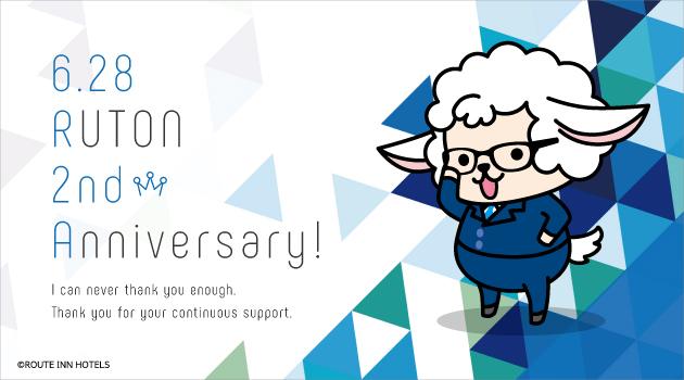 おかげさまでルートン誕生2周年!記念キャンペーン実施中【6/5~6/30】