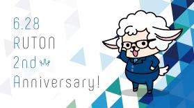 【終了しました】おかげさまでルートン誕生2周年!記念キャンペーン実施中【6/5~6/30】