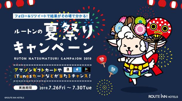 【終了しました】【Twitter】2019 ルートンの夏祭りキャンペーン!(7/26~7/30)