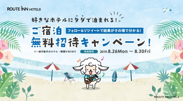 【終了しました】【Twitter】好きなホテルにタダで泊まれる!ご宿泊無料招待キャンペーン!(8/26~8/30)