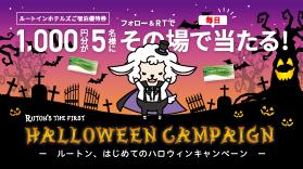 【終了しました】【Twitter】『ルートン、はじめてのハロウィンキャンペーン』開催!(10/18~10/31)
