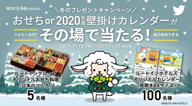 【終了しました】【Twitter】おせちor2020年版壁掛けカレンダーが当たる!冬のプレゼントキャンペーン!(11/15~11/24)