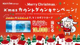【終了しました】【Twitter】Xmasカウントダウンキャンペーン!(12/12~12/25)