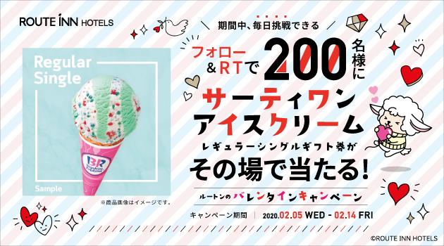 【終了しました】【Twitter】ルートンのバレンタインキャンペーン!(2/5~2/14)