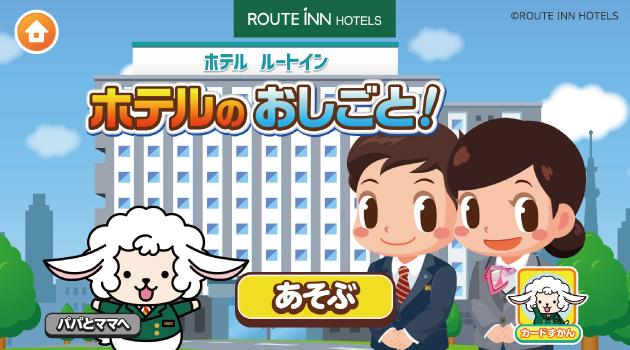 お子様向け社会体験アプリ「ごっこランド」に「ルートインホテルズのホテルのおしごと」が登場!