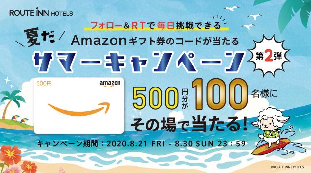 【終了しました】【Twitter】夏だ!サマーキャンペーン!第2弾(8/21~8/30)